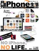 月刊iPhone生活 Vol.3 iCloud、もっと活用してみよう