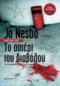 Jo Nesbø - Το αστέρι του διαβόλου artwork