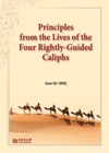 Principles From The Lives Of The Four Rightly-Guided Caliphs
