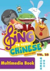 Sing To Learn Chinese 3B