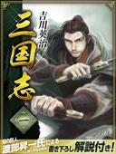三国志 01巻