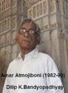 Amar Atmojibini 1982-1990