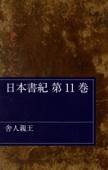 日本書紀 第11巻