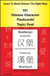 Learn To Read Chinese The Right Way 101 Chinese Character Flashcards Topic Food