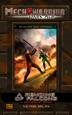 Mechwarrior: Dark Age #26