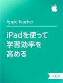 iPadを使って学習効率を高める iOS 9