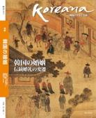 韓国語2017春(日本語)
