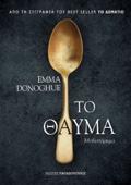 Emma Donoghue - Το θαύμα artwork
