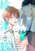 ハニーミルク vol.15