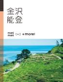 manimani +more! 金沢 能登