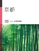manimani +more! 京都
