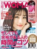 日経ウーマン 2018年2月号 [雑誌]