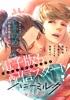 ハニーミルク vol.17