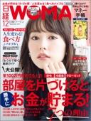 日経ウーマン 2017年12月号 [雑誌]