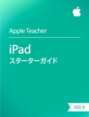 iPad スターターガイド iOS 9