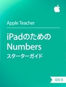 iPadのためのNumbersスターターガイド iOS 9