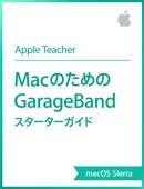 MacのためのGarageBandスターターガイド macOS Sierra
