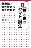 新史論/書き替えられた古代史1  「神と鬼のヤマト」誕生(小学館新書)