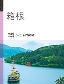 manimani +more! 箱根