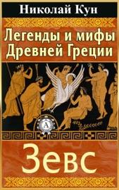 Мифы древней греции бесплатно