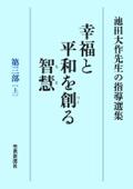 池田大作先生の指導選集 幸福と平和を創る智慧 第三部[上]