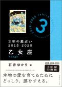 3年の星占い 乙女座 2018-2020