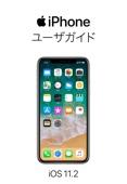 iPhone ユーザガイド(iOS 11.2 用)