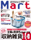 Mart(マート) 2018年 2月号
