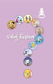 The Science Of Karma (In Gujarati)