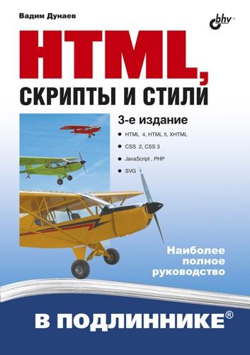 HTML    3-