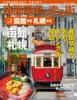 路面電車の走る街(3) 函館市電・札幌市電
