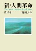 新・人間革命17