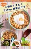 ご飯がすすむ!3step 簡単おかず レシピ 〜しみじみおいしい♪ 副菜・おつまみ・メイン料理