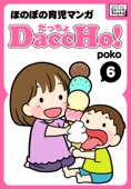 DaccHo!(だっちょ) 6