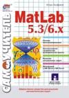 MatLab 536x