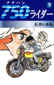 750ライダー(9)