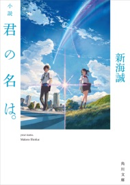 download 小説 君の名は ebook free