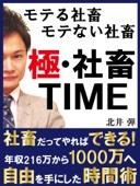 モテる社畜モテない社畜〜極 社畜TIME〜