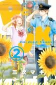 PとJK(02)