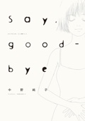 Say、good-bye