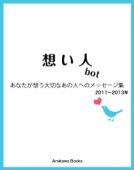 想い人botの本~あなたが想う大切なあの人へのメッセージ集~