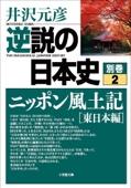 逆説の日本史 別巻 02 ニッポン風土記[東日本編]