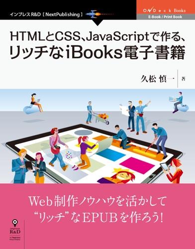 HTMLCSSJavaScriptiBooks
