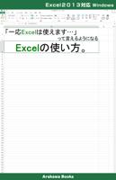 「一応Excelは使えます…」って言えるようになるExcelの使い方。