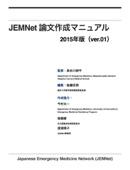 JEMNet 論文作成マニュアル
