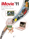 IMovie11for MaciPhoneiPod Touch
