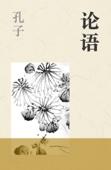 孔子 - 论语 artwork