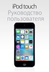IPod Touch  IOS 93