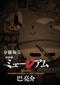 新装版 ミュージアム 分冊版(5)