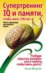 IQ     100  -